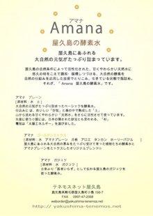 他の写真3: テネモス Amana 屋久島の酵素水 ゴールデンミックス 250ml 瓶入