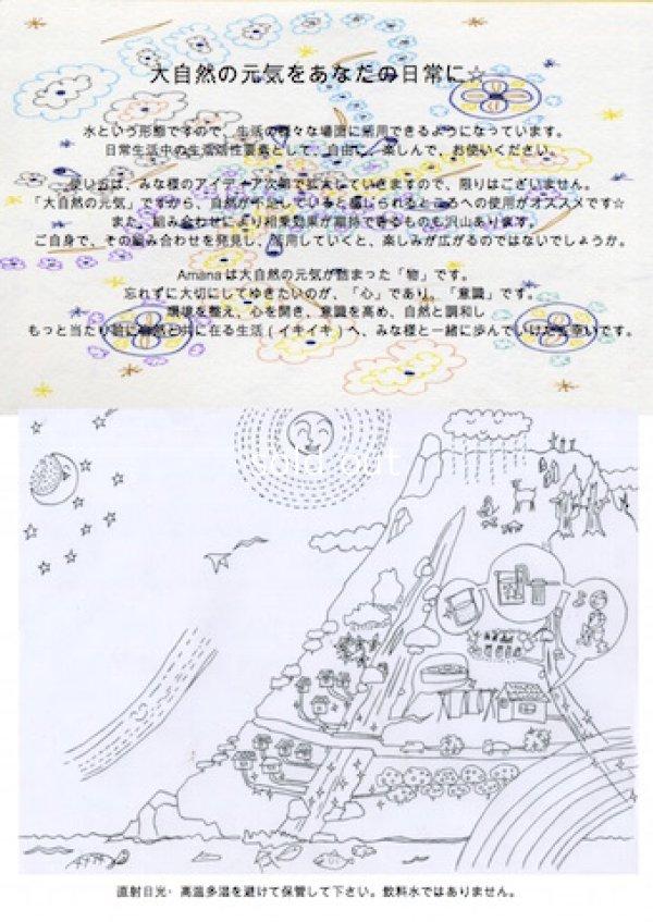 画像2: テネモス Amana 屋久島の酵素水 ゴールデンミックス 250ml 瓶入