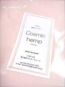 他の写真3: Cosmic Hemp∞EM-S 酵素活性麻炭パウダー10g