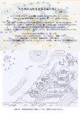 画像2: テネモス Amana 屋久島の酵素水 ゴールデンミックス 250ml 瓶入 (2)